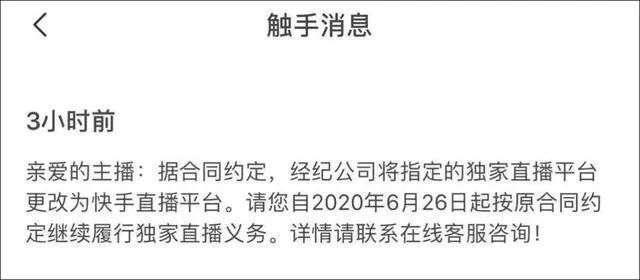 继王思聪熊猫TV之后,又一直播巨头倒下,快手表示:这盘我接了! 主播 斗鱼 快手直播 单机资讯  第3张