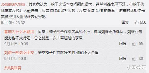 丁太升骂刘维综艺混子,李佳航发文力挺好友,王思聪都看不下去了