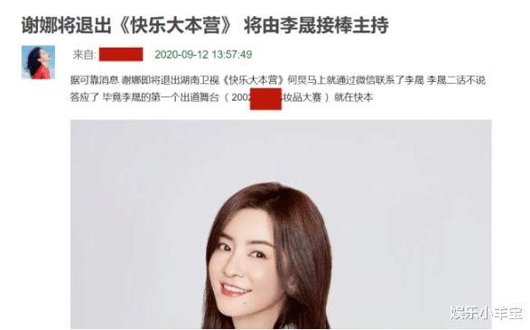 谢娜退出《快本》由李晟接任?个人简介惹争议,官方这样回应