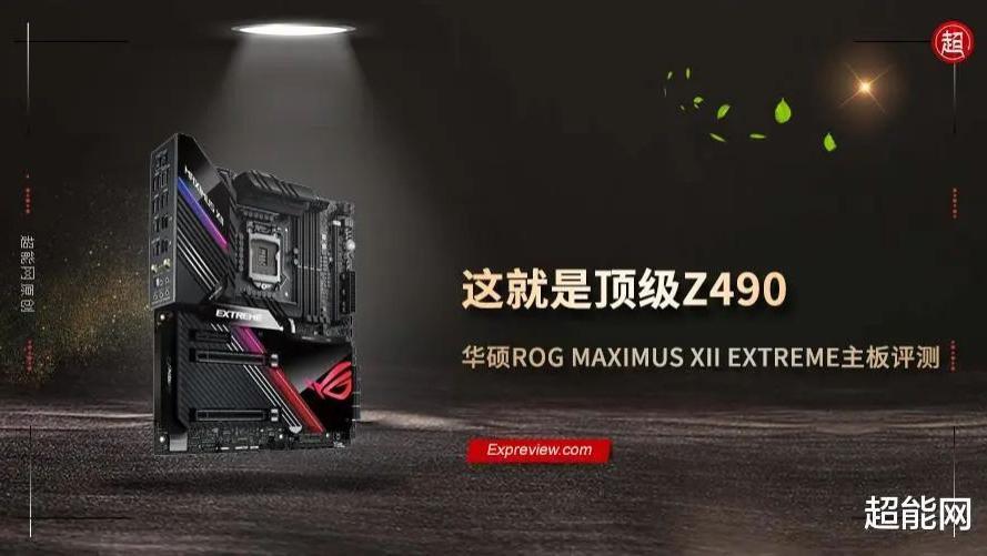 华硕ROG MAXIMUS XII EXTREME主板评测:这就是顶级Z490