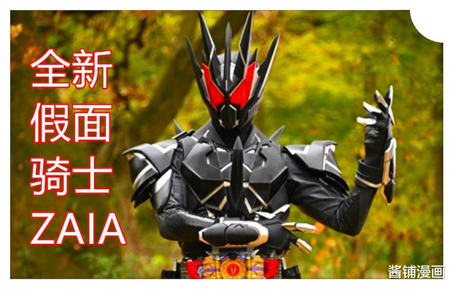 《【煜星app注册】假面骑士灭外传,暗黑版千骑装甲造型很酷炫,新骑士ZAIA登场》