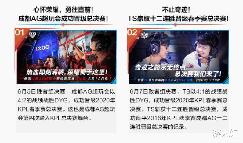 《【煜星娱乐网页登陆】王者荣耀:官方发布季后赛亮点英雄,一诺和暖阳分别当选》