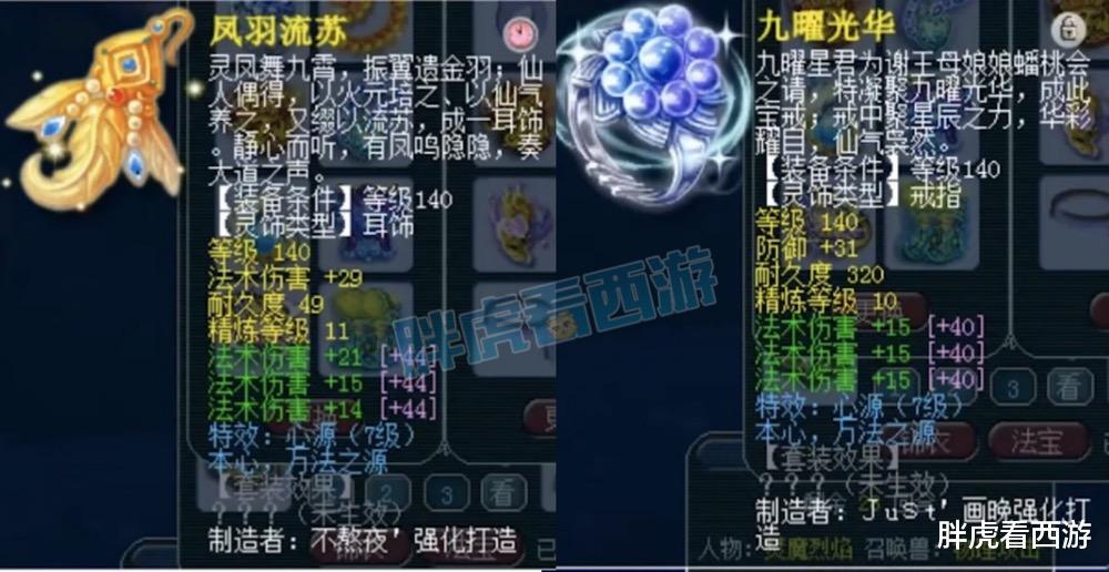 梦幻西游:辉总8月离开水泊梁山,16+11女魃墓加盟明秀园!  每日推荐  第5张