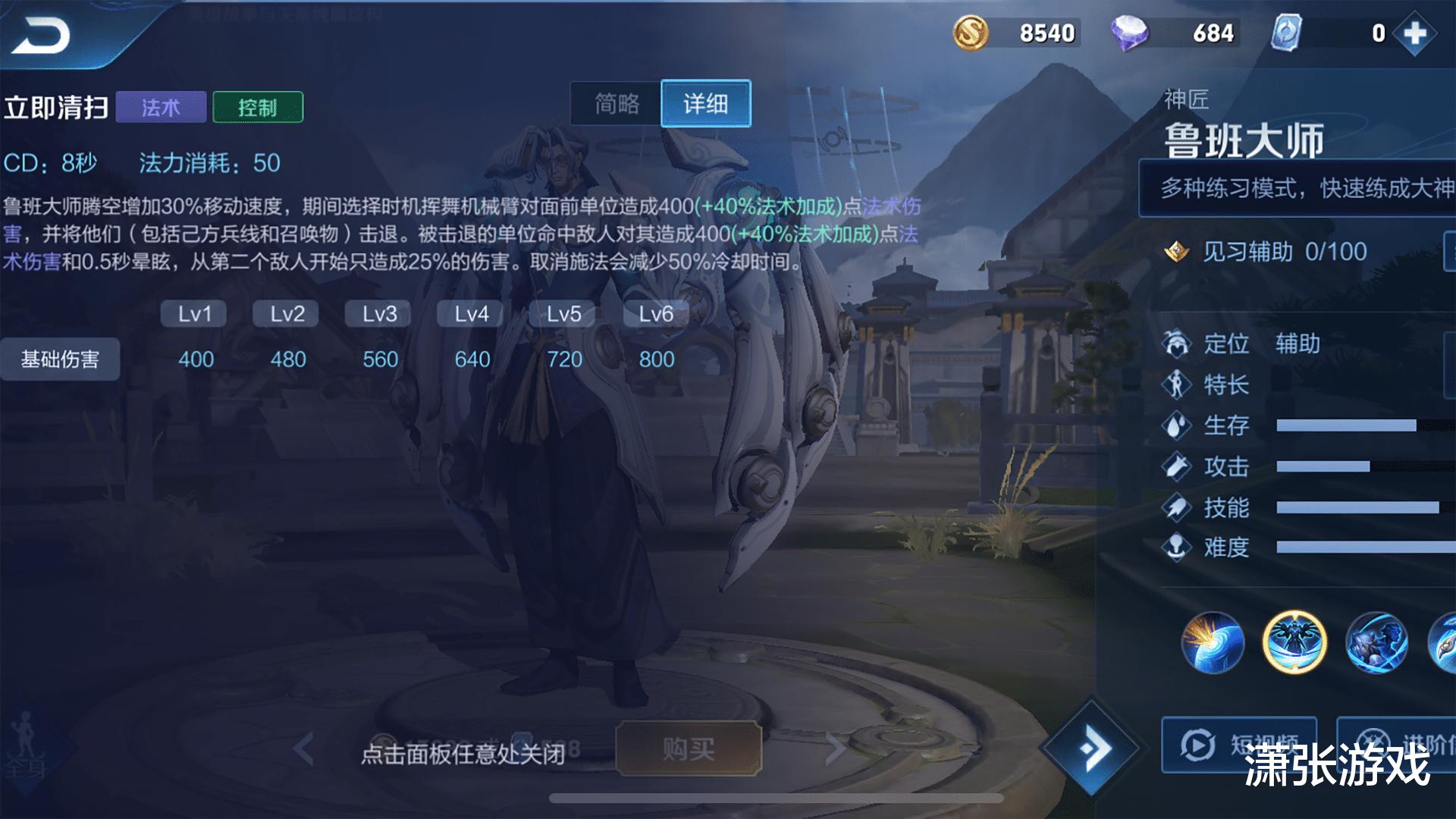 王者荣耀:鲁班大师最新Ban率64.20%的3个原因,附带细节攻略! 鲁班 王者荣耀 单机资讯  第5张