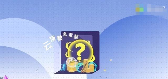 《【煜星娱乐平台首页】云顶之弈公开赛:普通玩家也可以依靠实力跻身世界赛!妥妥的福利》