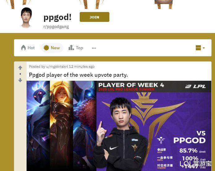 《【煜星娱乐官方登录平台】LOL PPGod已成为国外论坛第三个拥有独立社区的中国选手》