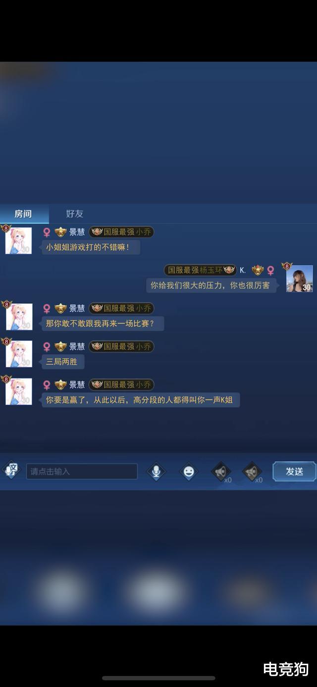女王k偶遇景慧,纯妹子玩家太亮眼,争夺最强女玩家称号插图(1)
