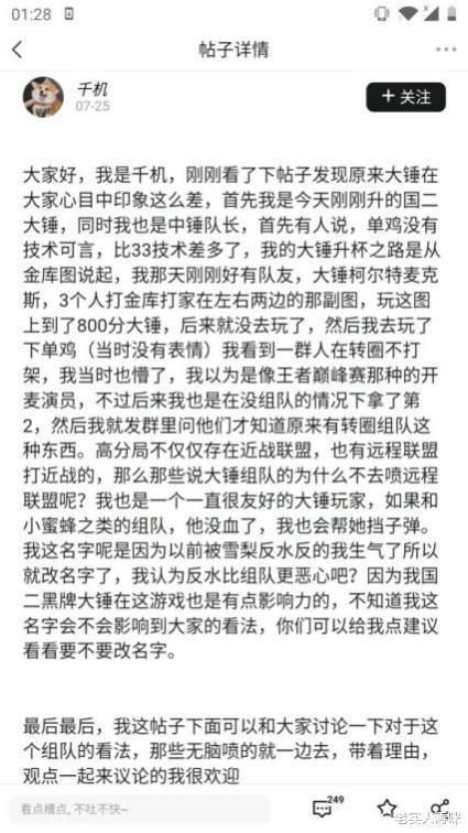 """《【煜星代理注册】荒野乱斗:""""反水联盟""""日益壮大,国2大锤发文回击,却惨遭怒怼》"""