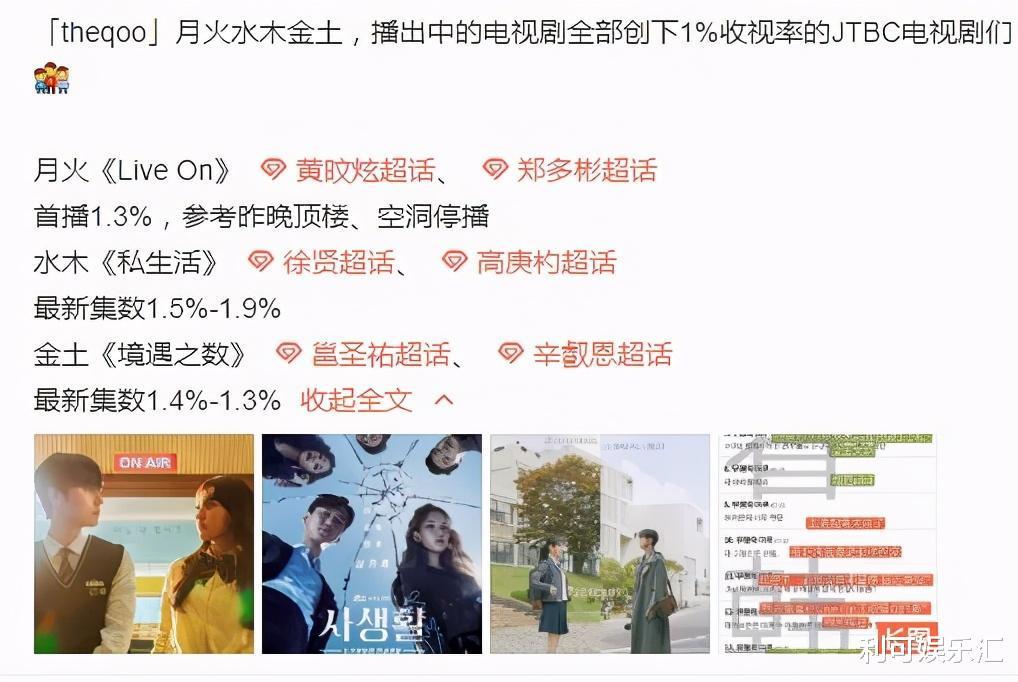 JTBC一蹶不振,播出中的韩剧全部创下1%收视率,这次又是爱豆背锅插图