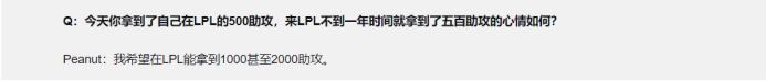 《【煜星娱乐登录注册平台】又一名韩援融入LPL了?小花生解锁500助攻后:目标是2000!》