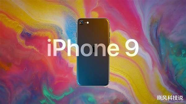消息再次被证实!iPhone 9定价3298元起,国产手机价格优势全无!