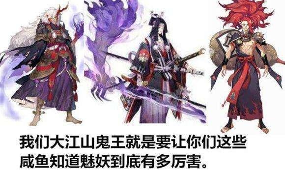 《【煜星在线登录注册】关于阴阳师的四大错觉,这款游戏要凉了,大江山鬼王从不魅惑》