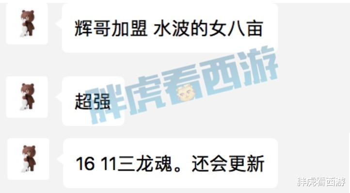梦幻西游:辉总8月离开水泊梁山,16+11女魃墓加盟明秀园!  每日推荐  第2张