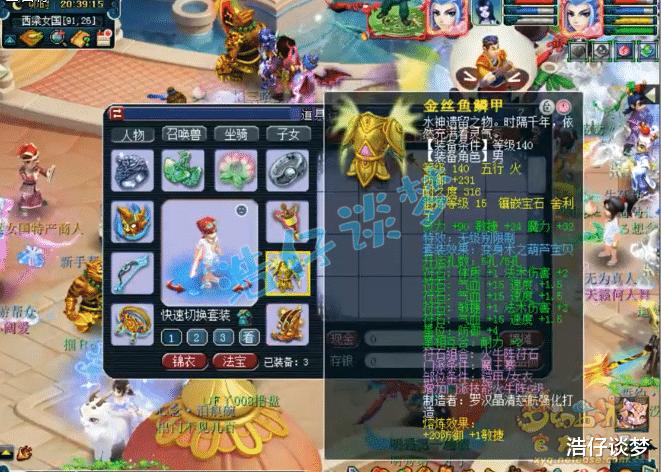 梦幻西游:109顶级魔王展示,全身15锻以上无级别,血厚还抗揍!插图(3)