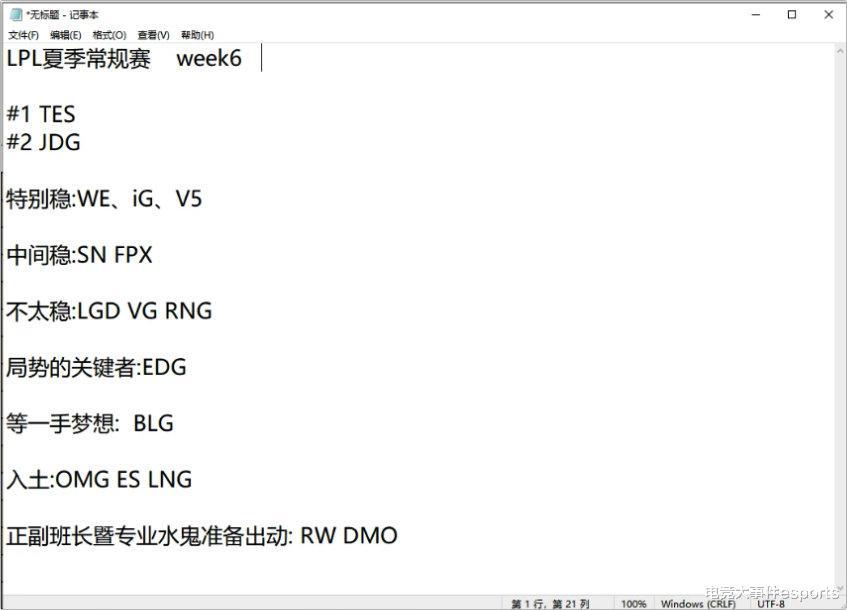 记得分析LPL季后赛晋级形势:5支队伍稳进,3支凉凉,EDG成搅局者 英雄联盟 lpl赛程 lpl季后赛 edg战队 lpl 手游热点  第2张