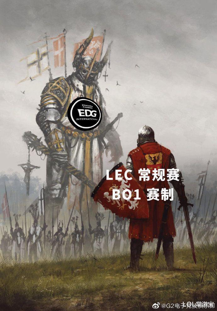 《【煜星娱乐集团】G2近期开团集锦:EDG来LEC拿个18连胜应该不过分吧?》