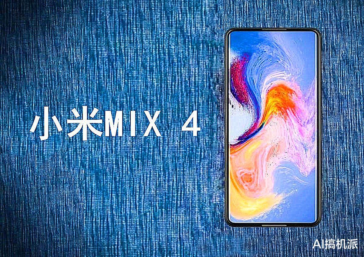 新一代小米MIX4或将在5月份发布,全新尝试,顶级用户体验 好物评测 第4张