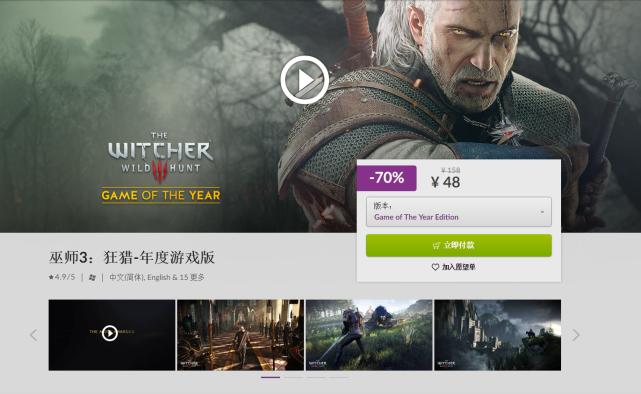 《【煜星娱乐平台注册】GOG绑定账号可免费领取《巫师三》,30刀买50个游戏KEY,到底值不值?》