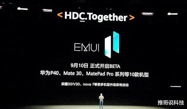华为新系统亮相,流畅度堪比iOS14,10款机型支持升级!