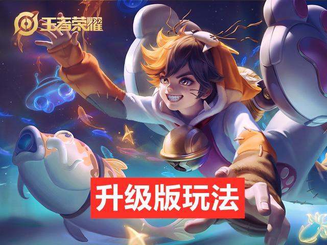 王者荣耀太乙真人_蒙犽升级版玩法,全新出装攻守兼备,新赛季上分超稳!