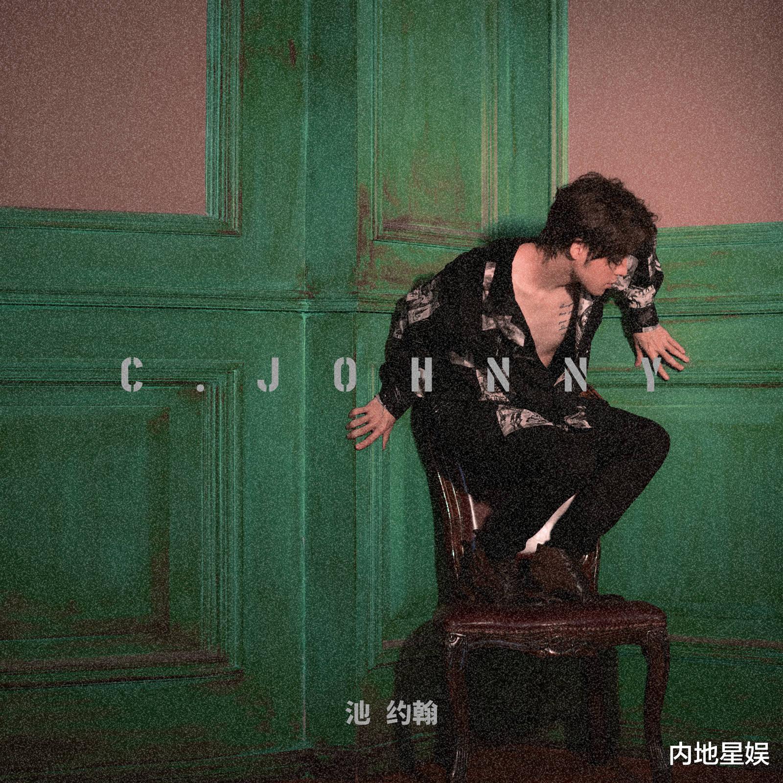 首张同名专辑《C.JOHNNY池约翰》上线全新音乐回归真实的池约翰