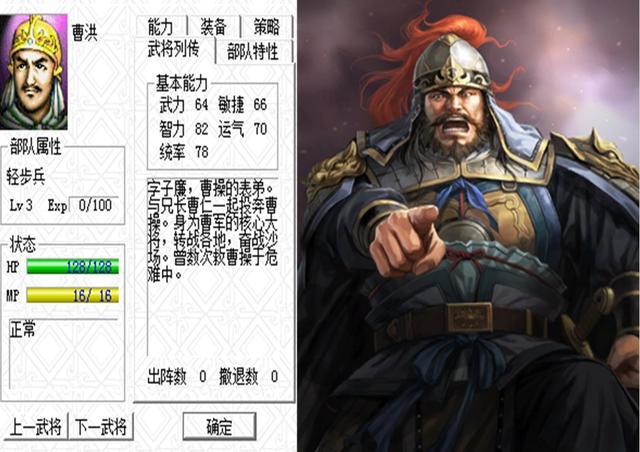 三国志曹操传,游戏中惨遭削弱的名将,五虎将还不是最惨的插图(7)