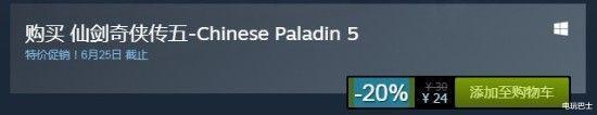 《【煜星在线注册】《仙剑》系列在Steam平台开启特惠 迎来新史低》