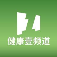 健康壹频道
