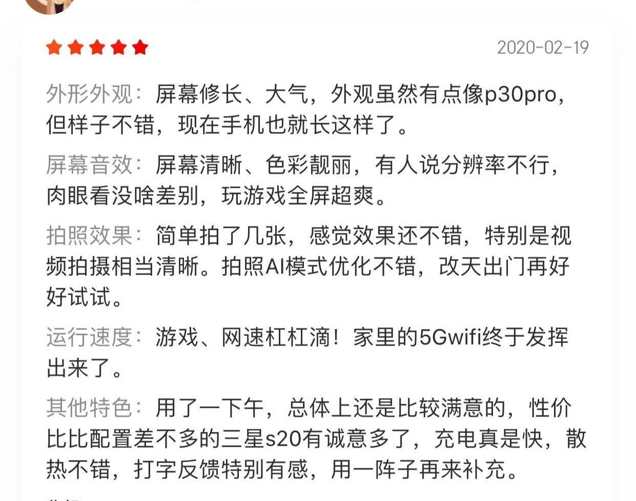小米10 Pro首批用户评价已出炉,4999元起步值不值得买?