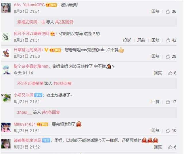 《【煜星娱乐平台首页】即使不再解说,周淑怡依然是LPL最喜欢主播?最终拔得头筹的是她》