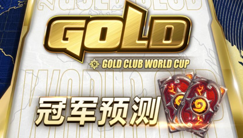 《【煜星测速注册】炉石黄金世俱杯卡组推荐,竞猜可得胜利之悦卡背》