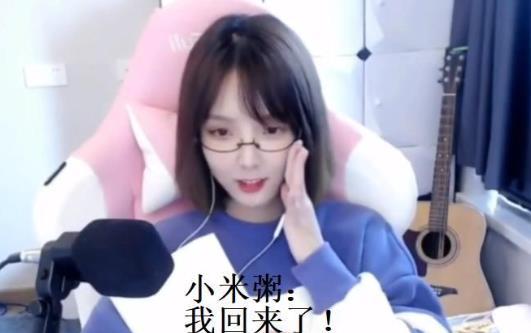 """《【煜星娱乐集团】小米粥遭""""封杀""""后复播?看她晒直播截图,网友:别再乱说话了》"""