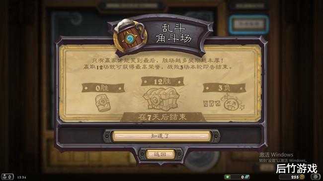 不知火舞被俘记_炉石传说:新乱斗模式上线,一套卡组就能拿走十二胜奖励?