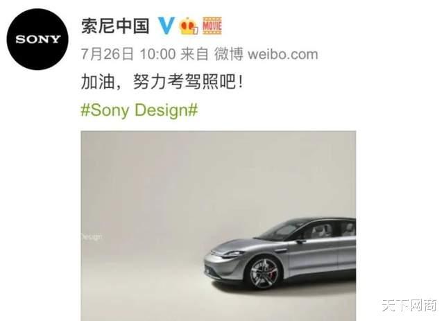 智能电动汽车爆发式增长索尼联手吉利进军造车界 好物评测 第9张