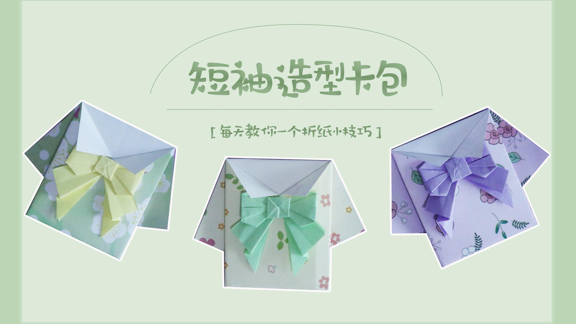 看起来是个T恤折纸,实际上是个卡包,步骤简单易学!