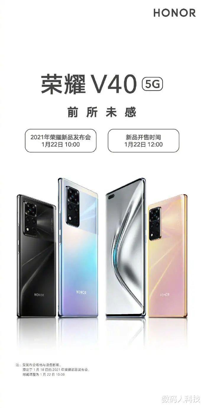 最后:新荣耀V40系列手机被延迟到1月22日发布上市 好物评测 第2张