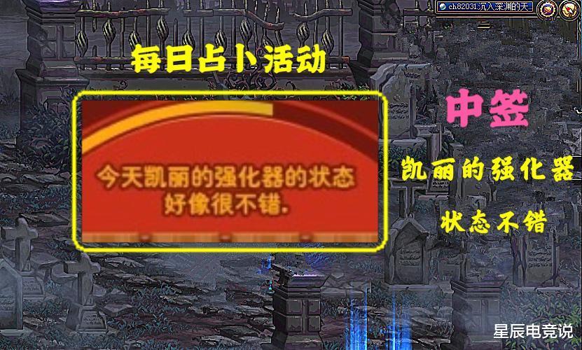 """《【煜星注册首页】DNF:没想到的玄学!妙用""""占卜活动"""",武器强化13成功》"""