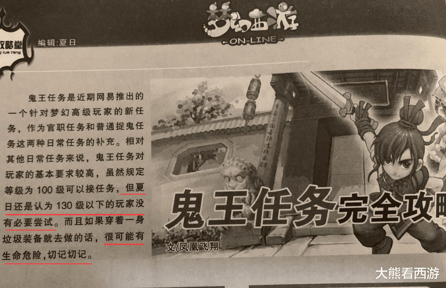 《【煜星账号注册】梦幻西游:玩家翻出06年梦幻游戏秘笈,原来当时鬼王任务这么难!》