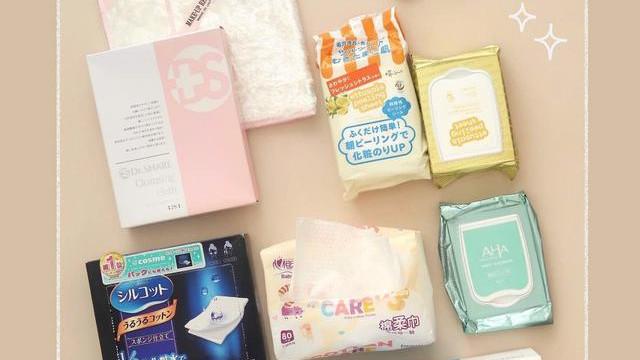 好物分享|卸妆棉卸妆巾合集