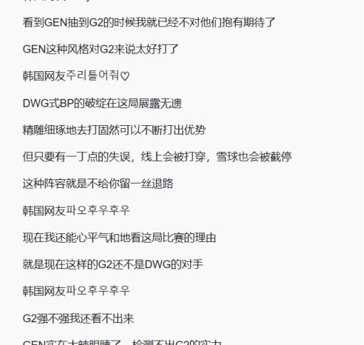 GenG输后被韩国网友狂喷,常年被网暴的Doinb都直言可怕插图(2)