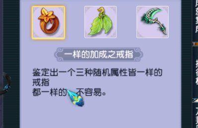 梦幻西游:土豪鉴定灵饰引起公愤,炸出两件120三属性,网友建议封号插图
