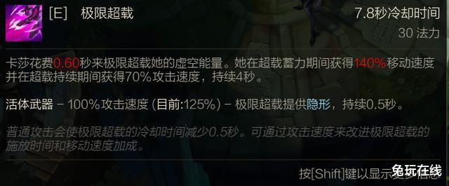 虎将赵子龙_锋刃卡莎出装新理解 JKL绝活打法套路解析-第7张图片-游戏摸鱼怪