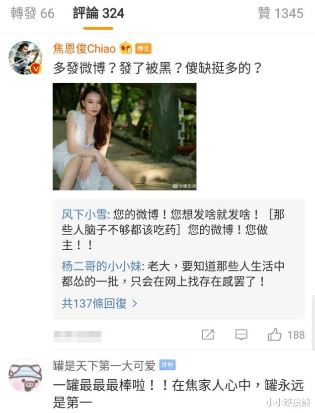 焦恩俊发微博评价:我老了,不要黑我了。