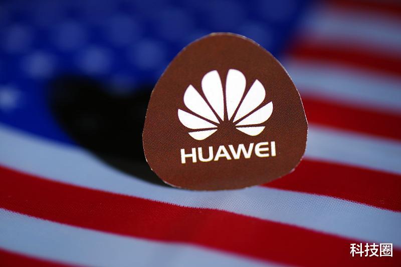 快讯!美商务部被国防部反对撤回对华为更大规模限制措施