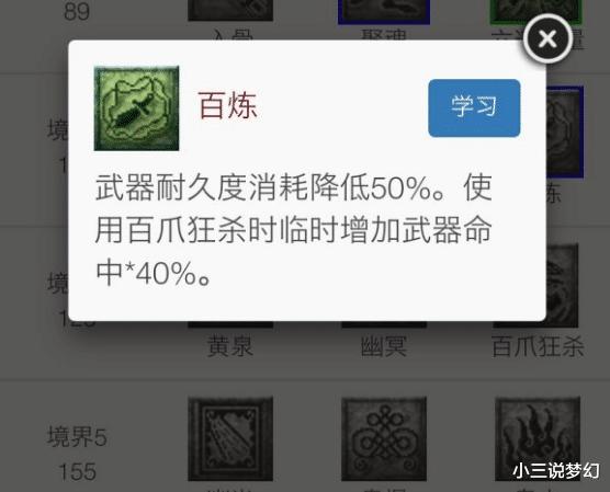 梦幻西游:梦幻玩家的手机里都有啥APP,你达到平均标准了吗? 网游 大唐官府 梦幻西游 手游热点  第1张