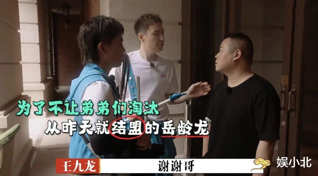 """岳云鹏走红后""""搞特殊"""",为何师兄弟还愿跟他玩?三次帮忙看人品"""
