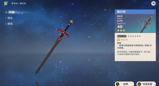 死亡沙漠在哪个地方_玩《原神》没有好装备怎么办?用这些三星武器或许尚可一战-第5张图片-游戏摸鱼怪
