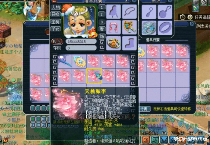 梦幻西游:仅20把150级武器鉴定,就出了2把永不磨损?给力