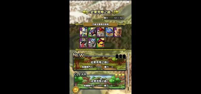 战略RPG《勇者斗恶龙战略指挥家》转生异世界化身魔物指挥官插图(6)