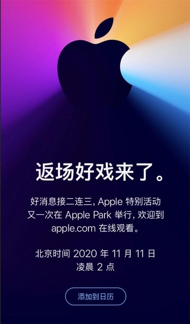 苹果返场好戏来了,看样子是要发最新自研芯片的Mac了(图1)